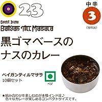 にしきや 23 ベイガンティルマサラ 10個セット(100g×10個)
