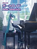ピアノソロ ボーカロイド Best Selection