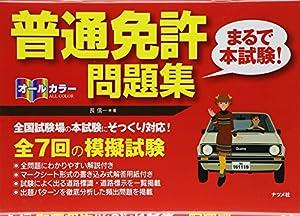 オールカラー 普通免許<まるで本試験! >問題集