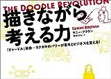 クロスメディア・パブリッシング(インプレス) サニー・ブラウン Sunni Brown 描きながら考える力 ~The Doodle Revolution~の画像