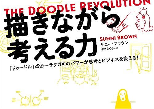 描きながら考える力 ~The Doodle Revolution~の詳細を見る