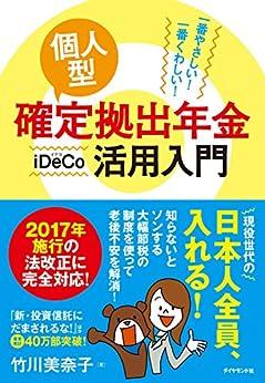[竹川 美奈子]の個人型確定拠出年金iDeCo(イデコ)活用入門