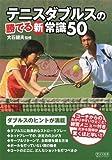 テニスダブルスの勝てる新常識50