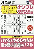 段位認定初級ナンプレ252題傑作選 vol.4 (白夜ムック Vol. 556 白夜書房パズルシリーズ)