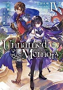 Unnamed Memory 4巻 表紙画像