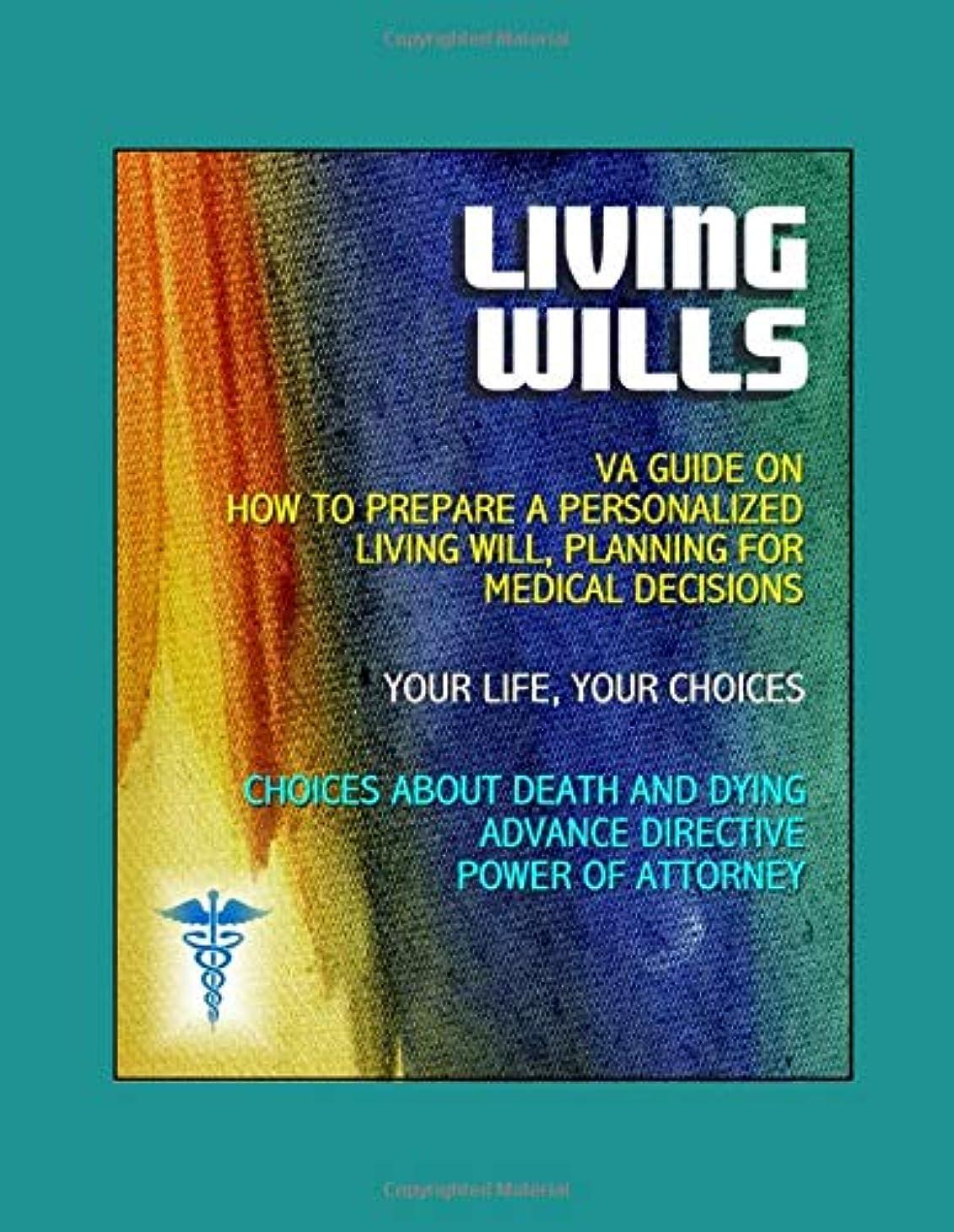 ストレスの多いそれから狂気Living Wills: VA Guide on How to Prepare a Personalized Living Will, Planning for Medical Decisions - Your Life, Your Choices - Choices About Death and Dying, Advance Directive, Power of Attorney