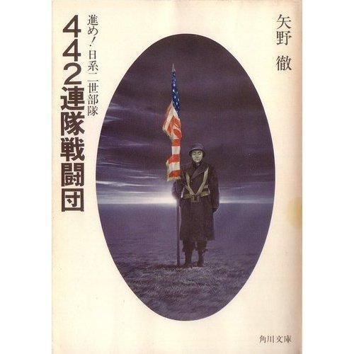 442連隊戦闘団―進め!日系二世部隊 (角川文庫 緑 403-7)の詳細を見る