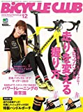 BiCYCLE CLUB(バイシクルクラブ) 2018年 12月号(特別付録:特製ハンドルポーチ)