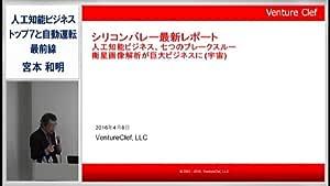 人工知能ビジネストップ7と自動運転最前線 [DVD]
