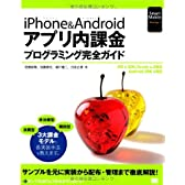 iPhone&Androidアプリ内課金プログラミング完全ガイド (Smart Mobile Developer)