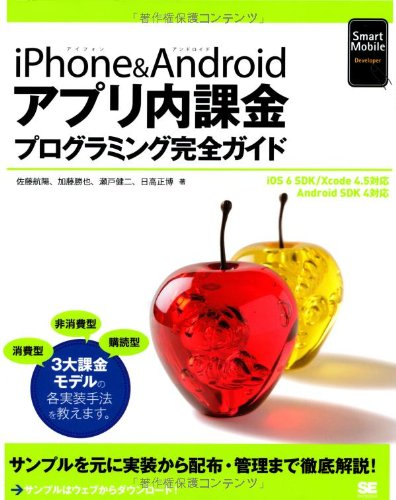 iPhone&Androidアプリ内課金プログラミング完全ガイド (Smart Mobile Developer)の詳細を見る