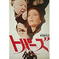 hipu17 映画プログラム【トパーズ 】 (1969年公開初版) 一般館版ヒッチコック監督