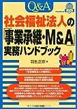 Q&A 社会福祉法人の「事業承継・M&A」実務ハンドブック