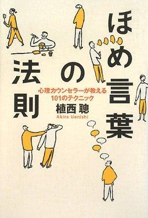 ほめ言葉の法則―心理カウンセラーが教える101のテクニックの詳細を見る