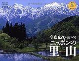 今森光彦が見つめる    ニッポンの里山 (ヤマケイカレンダー2013 Yama-Kei Calendar 2013)