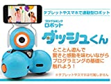 Wonder Workshop 【国内正規代理店】 プログラミングロボット ダッシュくん Dash