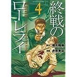 終戦のローレライ(4) (アフタヌーンコミックス)