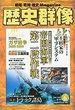 歴史群像 2009年 06月号 [雑誌]