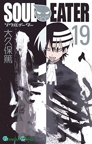 ソウルイーター 19巻 (デジタル版ガンガンコミックス)の詳細を見る