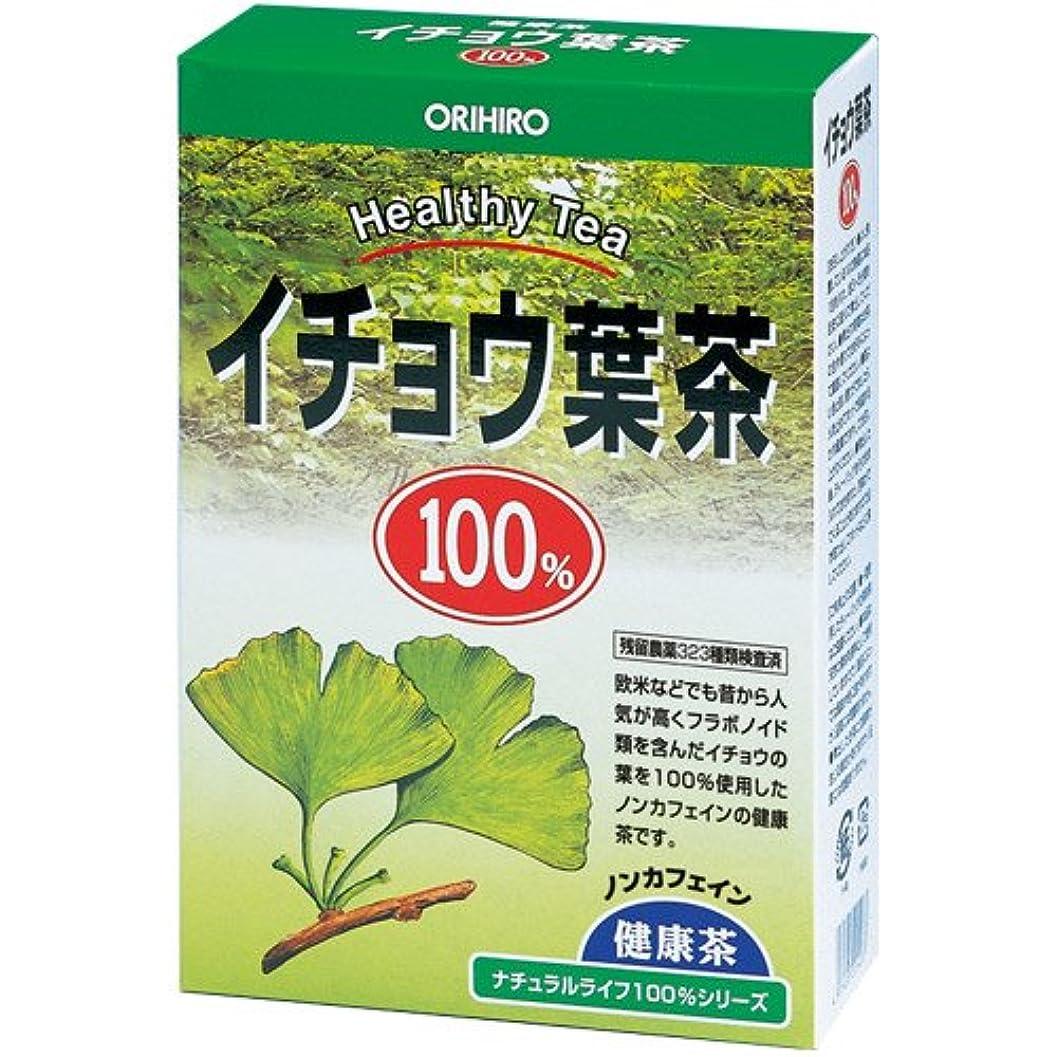 カスケードサーキットに行く充実オリヒロ NLティー 100% イチョウ葉茶 2.0g×26包