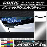 AP ボンネットアクセントステッカー マットクローム調 トヨタ プリウス ZVW30 前期/後期 2009年05月~2015年12月 ゴールド AP-MTCR173-GD 入数:1セット(2枚)
