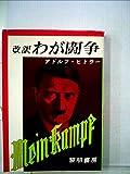 わが闘争〈第2〉―完訳 (1961年)