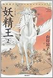 妖精王 2 (山岸凉子スペシャルセレクション 12)