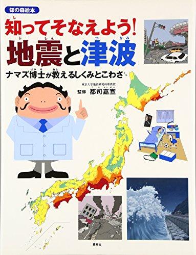 知ってそなえよう!地震と津波―ナマズ博士が教えるしくみとこわさ (知の森絵本)の詳細を見る