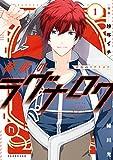 制服のラグナロク(1) (ARIAコミックス)