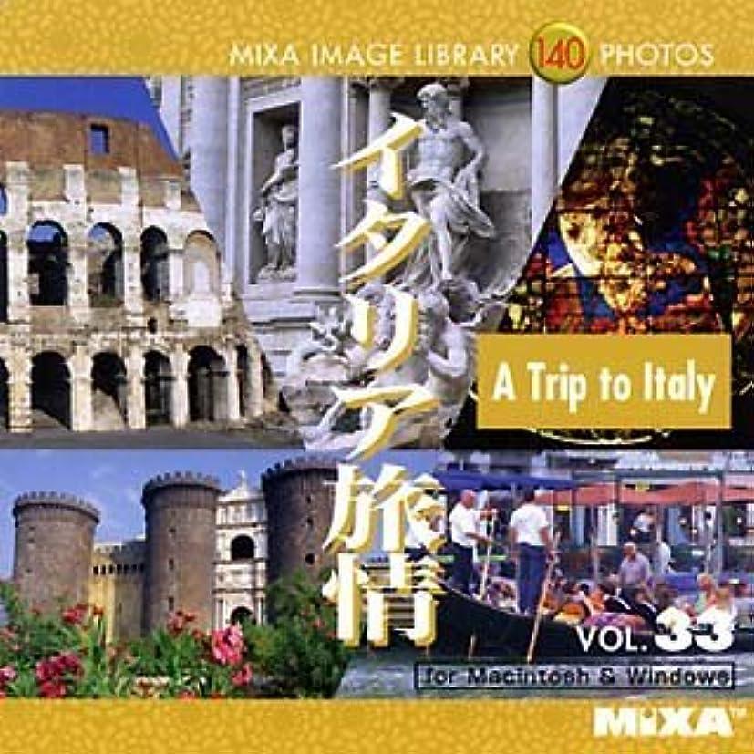 アルファベット風景テーブルMIXA IMAGE LIBRARY Vol.33 イタリア旅情
