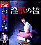 淫獣の檻 DVD 7枚組 ACC-108