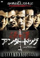 アンダードッグ [DVD]