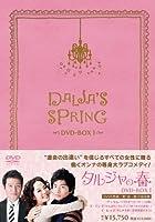 タルジャの春 インターナショナル・ヴァージョン DVD-BOX1