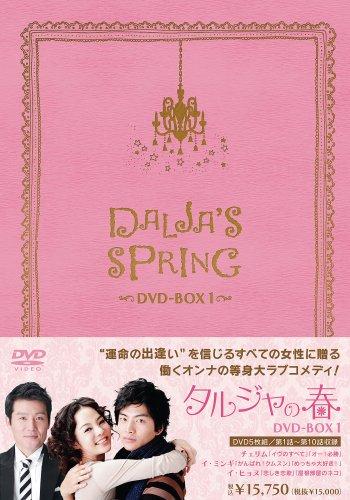 タルジャの春 インターナショナル・ヴァージョン DVD-BOX1の詳細を見る