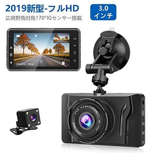 ドライブレコーダー「2019年新販売」前後2カメラ CHORTAU 3.0インチ1080P フルHD Sony センサー レンズ170度広角 800万画素 WDR機能 駐車監視 動体検知 常時録画 上書き録画 Gセンサー搭載 小型ドラレコ 日本語対応
