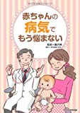 赤ちゃんの病気でもう悩まない