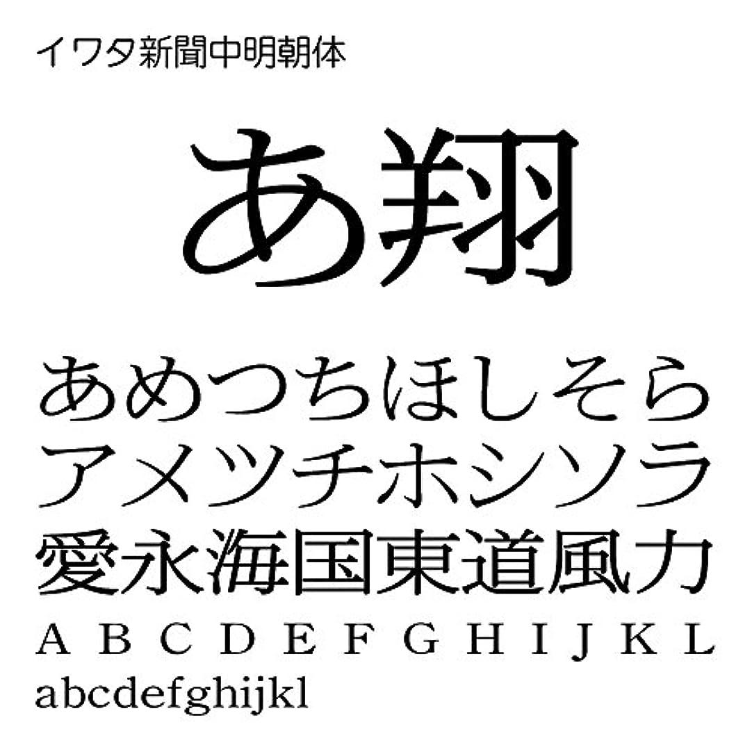 イワタ新聞中明朝体Std OpenType Font for Windows [ダウンロード]