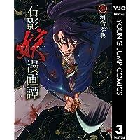 石影妖漫画譚 3 (ヤングジャンプコミックスDIGITAL)