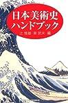 日本美術史ハンドブック (ハンドブック・シリーズ)