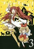 プリンセスビヨリ(3)(完) (ヤングガンガンコミックス)