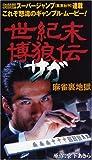 世紀末博狼伝 サガ 麻雀裏地獄 [DVD]