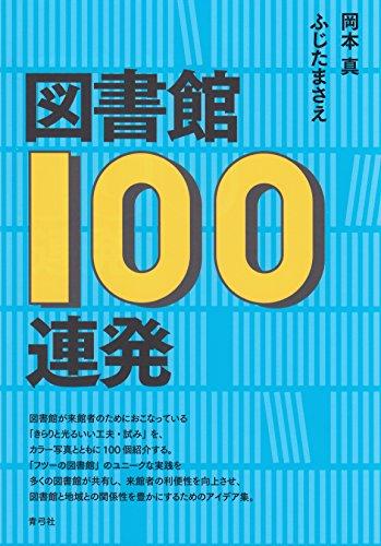 『図書館100連発』さりげない緻密な工夫がいっぱい
