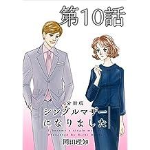シングルマザーになりました 分冊版 第10話 (まんが王国コミックス)