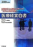 """医療経営白書2010年度版 ―医療経営士の誕生により浮上する""""次代の人的資源像"""""""