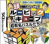 「ルービックキューブ&超有名パズルたち」の画像