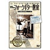取締役 松本隆博のフォークギター教室 [DVD]