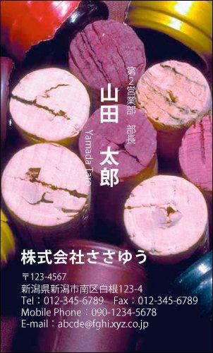 オリジナル名刺印刷 『趣味・職業名刺 H_033_s』 名刺...