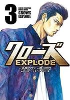 クローズEXPLODE 第03巻