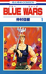 BLUE WARS 1 (花とゆめコミックス)
