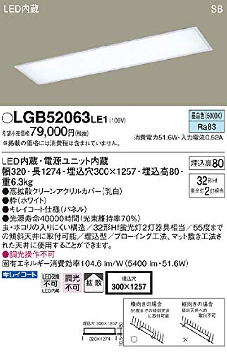 じゃがいも中絶メタンパナソニック(Panasonic) Everleds LED 埋込型キッチンベースライト (要電気工事) LGB52063LE1 (拡散タイプ?昼白色)